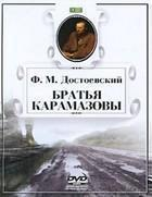 """Федор Достоевский """"Братья Карамазовы"""""""