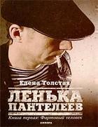 """Елена Толстая """"Фартовый человек"""""""