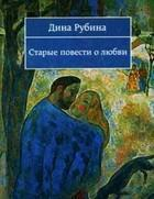 """Дина Рубина """"Старые повести о любви"""""""