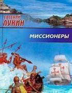 """Евгений Лукин """"Миссионеры"""""""