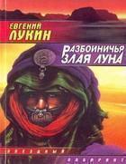 """Евгений Лукин """"Разбойничья злая луна"""""""