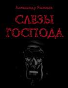 "Александр Рыжков ""Слёзы Господа"""