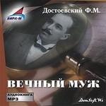 """Фёдор Достоевский """"Вечный муж"""""""