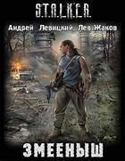 """Андрей Левицкий и Лев Жаков """"Змееныш"""""""