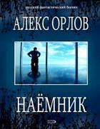"""Алекс Орлов """"Наёмник"""""""