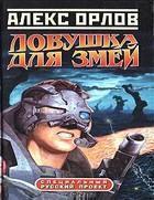 """Алекс Орлов """"Ловушка для змей"""""""