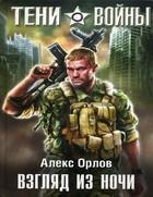"""Алекс Орлов """"Взгляд из ночи"""""""