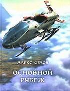 """Алекс Орлов """"Основной рубеж"""""""