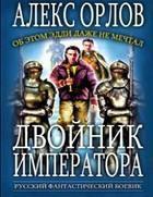"""Алекс Орлов """"Двойник Императора"""""""