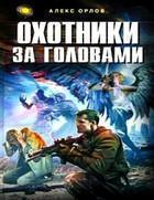 "Алекс Орлов ""Охотники за головами"""