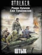 """Роман Куликов и Ежи Тумановский """"Штык"""""""