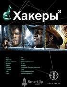 """Юрий Бурносов """"Хакеры 3. Эндшпиль"""""""