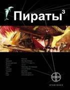 """Игорь Пронин """"Остров Моаи"""" Пираты 3"""