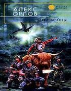 """Алекс Орлов """"Тени Войны"""""""