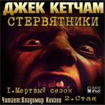 "Джек Кетчам ""Мертвый сезон"""