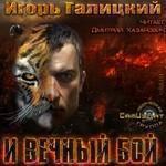 """Игорь Галицкий """"И вечный бой"""""""