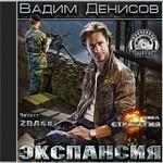 """Вадим Денисов """"Экспансия"""""""