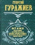 """Георгий Гурджиев """"Всё и Вся"""""""
