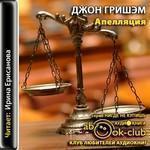 "Джон Гришэм ""Апелляция"""