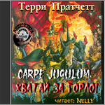 """Терри Пратчетт """"Carpe Jugulum. Хватай за горло"""""""