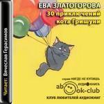 "Ева Златогорова ""30 приключений кота Гришуни"""
