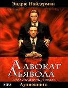 """Эндрю Найерман """"Адвокат дьявола"""""""