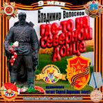 """Владимир Волосков """"Где-то на Северном Донце"""""""