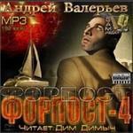 "Андрей Валерьев ""Форпост-4"""