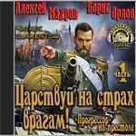 """Алексей Махров и Борис Орлов """"Царствуй на страх врагам! Прогрессор на престоле. Часть 1"""""""
