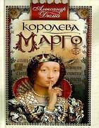 "Александр Дюма ""Королева Марго"""