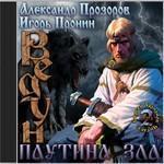 "Александр Прозоров ""Паутина Зла"""