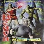 """Александр Прозоров """"Медный страж"""""""