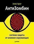 "Алекс Архат ""АнтиЗомбин"""