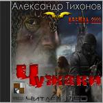 "Александр Тихонов ""Кремль 2222. Чужаки"""