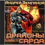 """Андрей Земляной  """"Драконы Сарда"""""""