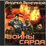"""Андрей Земляной """"Воины Сарда"""""""