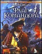 """Алексей Волков """"Флаг Командора"""""""