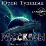 """Юрий Тупицын """"Люди не Боги"""""""