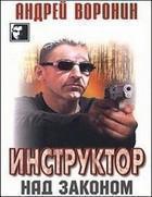 """Андрей Воронин """"Инструктор. Над законом"""""""