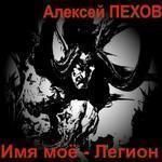 """Алексей Пехов """"Имя мое — Легион"""""""