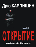 """Дрю Карпишин """"Mass Effect — Открытие"""""""