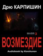 """Дрю Карпишин """"Mass Effect-3. Возмездие"""""""