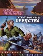 """Алексей Фомичев """"Цель оправдывает средства"""""""