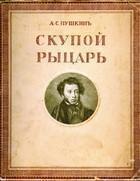 """Александр Пушкин """"Скупой рыцарь"""""""