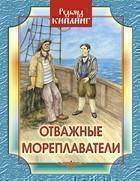 """Редьярд Киплинг """"Отважные мореплаватели"""""""