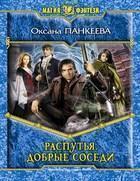 """Оксана Панкеева """"Распутья. Добрые соседи"""""""