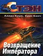 """Аллан Коул и  Кристофер Баунч """"Возвращение императора"""""""