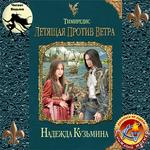 """Надежда Кузьмина """"Летящая против ветра"""""""
