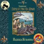 """Надежда Кузьмина """"Герцогство на краю"""""""