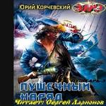 "Юрий Корчевский ""Пушечный наряд"""